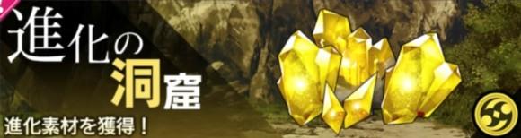 進化の洞窟黄