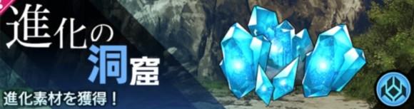進化の洞窟青