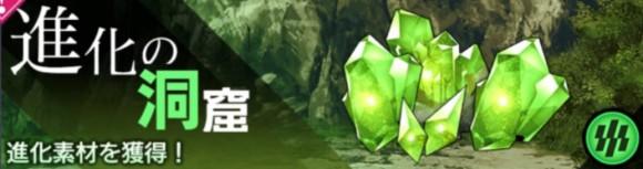 進化の洞窟緑