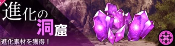 進化の洞窟紫