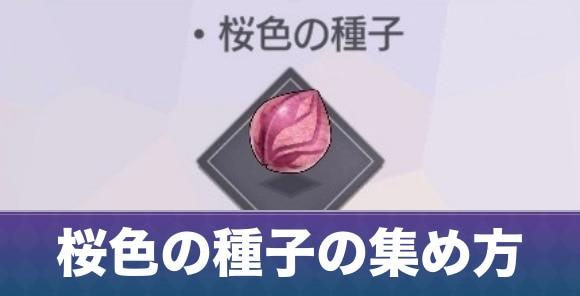 桜色の種子の効率的な集め方と使い道