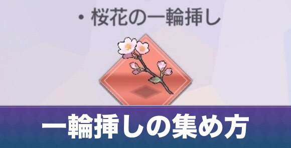 桜花の一輪挿しの効率的な集め方と使い道