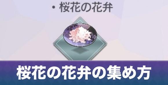 桜花の花弁の集め方