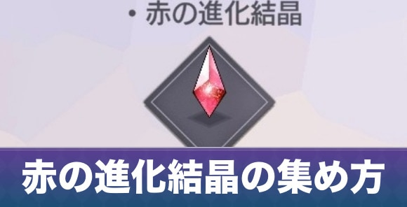 赤の進化結晶の集め方