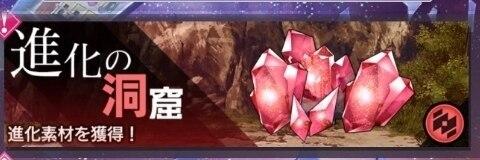 進化の洞窟(赤)