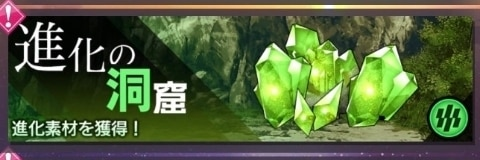 進化の洞窟(緑)