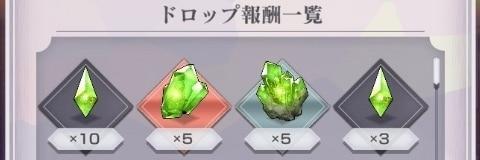 緑の進化結晶