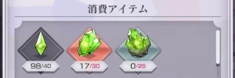 緑の進化結晶使い道