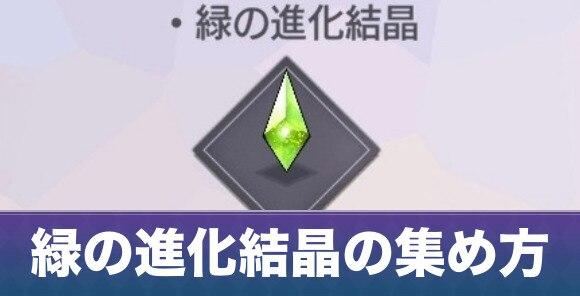 緑の進化結晶の集め方
