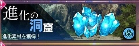 青の進化の洞窟