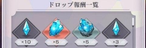 青の進化結晶ドロップ