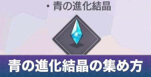 青の進化結晶の集め方