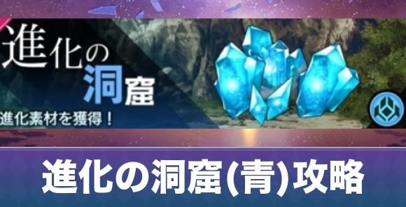 進化の洞窟(青)攻略