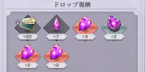 ドロップ報酬紫