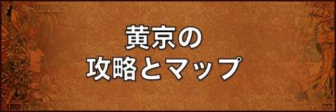 黄京の攻略とマップ