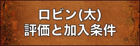 ロビン(太)の評価と加入条件
