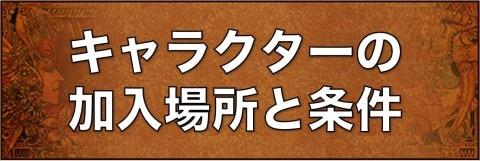キャラクターの加入場所と条件