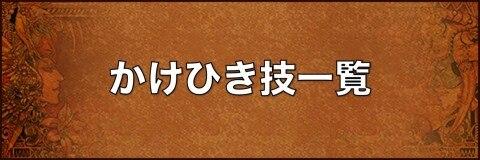 かけひき技一覧【トレード】