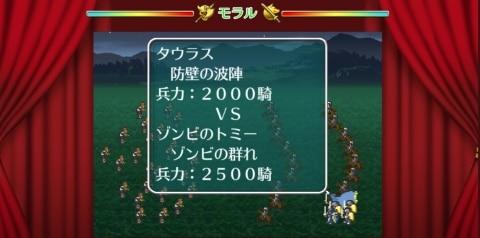 ゾンビのトミー戦
