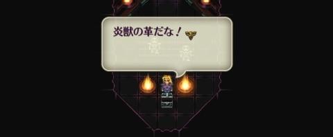 火術要塞の炎の革