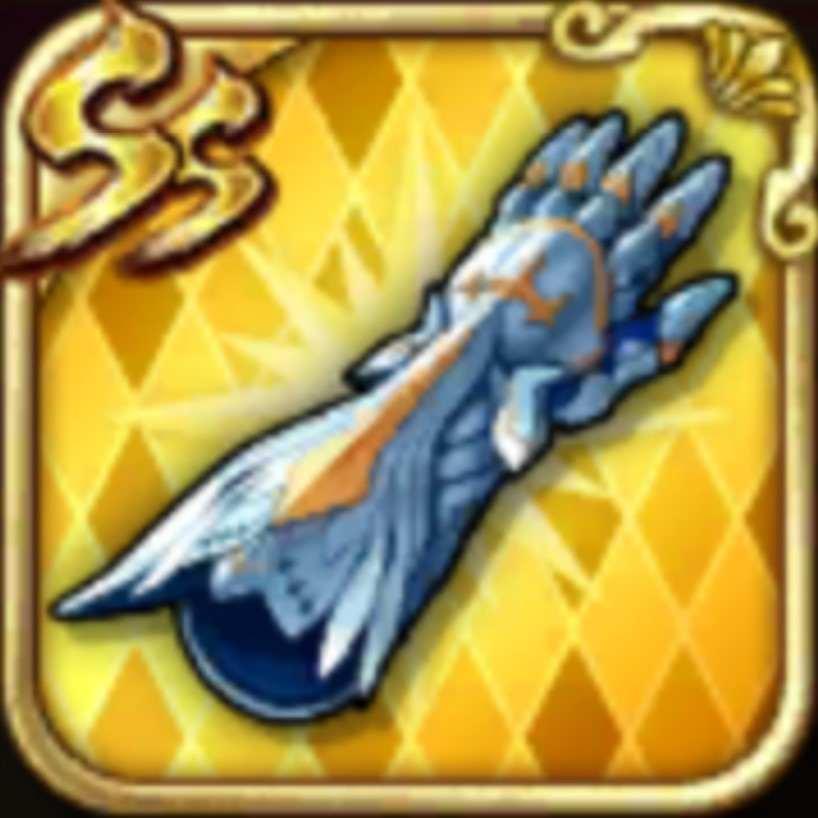 聖王の小手