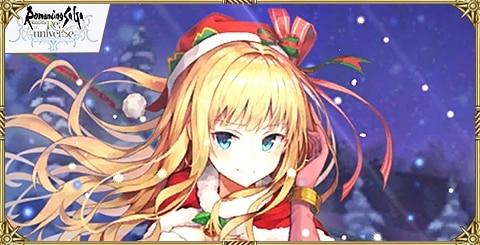 クリスマスモニカ(SS)の最新評価とみんなの声