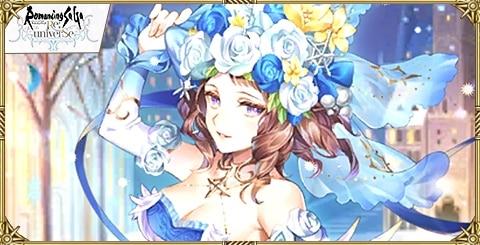白薔薇姫(SS/クリスマス)の最新評価とおすすめ覚醒