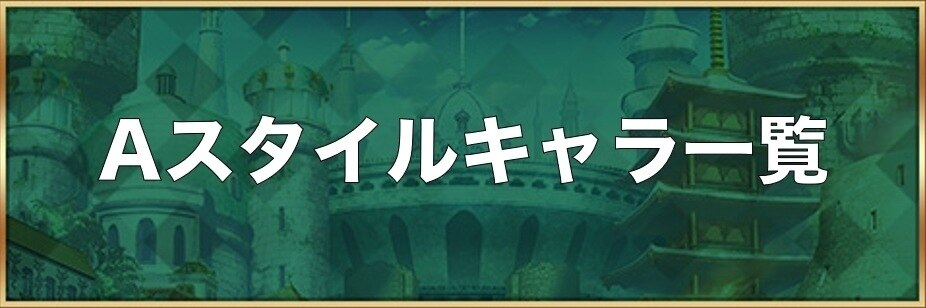 Aスタイルキャラ評価一覧