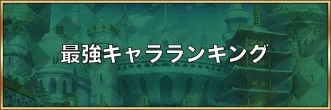 最強キャラランキング【4/22更新】