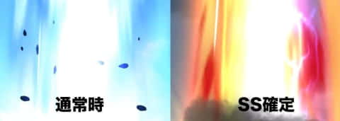 火柱の違い