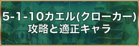 5-1-10カエル(クローカー)攻略と適正キャラ