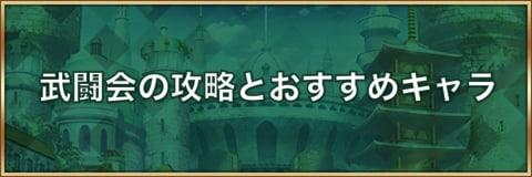 武闘会攻略のコツとおすすめキャラ【復刻中】
