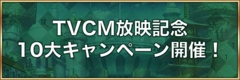 TVCM放映記念10大キャンペーン開催情報まとめ