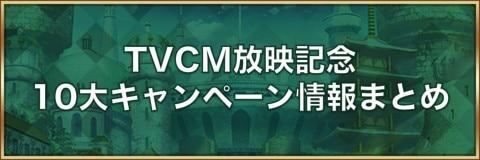 TVCM放映記念10大キャンペーン情報まとめ