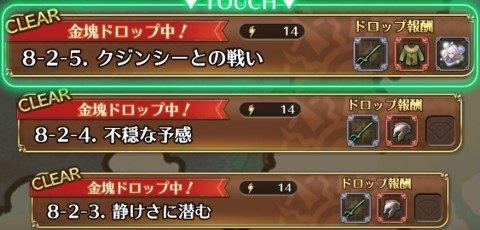 8話2-5(ハード)