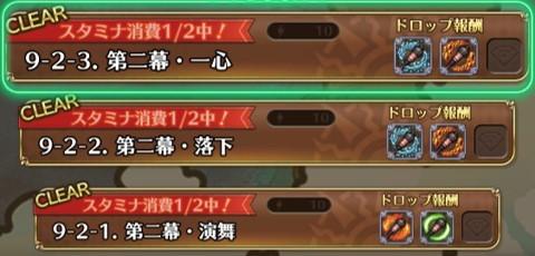 9-2-3クエスト