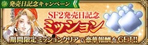 SF2発売記念ミッション