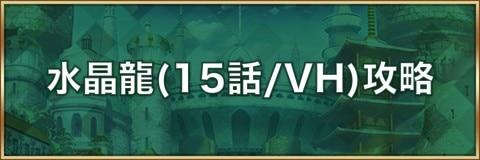 水晶龍(15話/VH)攻略とおすすめキャラ