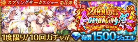 白薔薇姫編