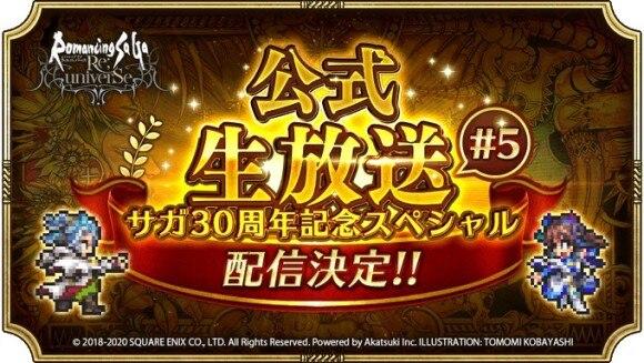 サガ30周年生放送