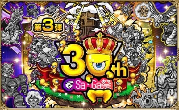 サガ30周年記念Sa・Ga祭キャンペーン情報まとめ