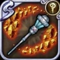白銀の杖(土)