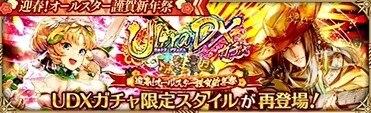 オールスター謹賀新年祭UltraDXガチャ