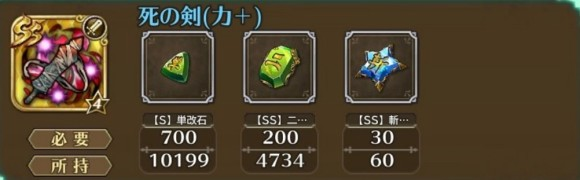 SS武器進化