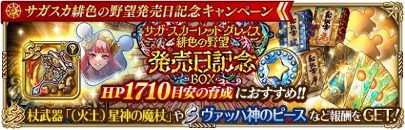 サガスカ発売日記念BOX