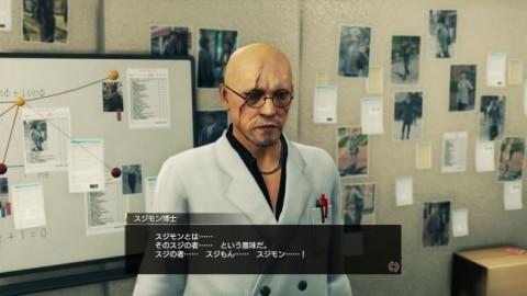 スジモン博士