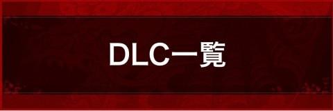 DLC(ダウンロードコンテンツ)一覧