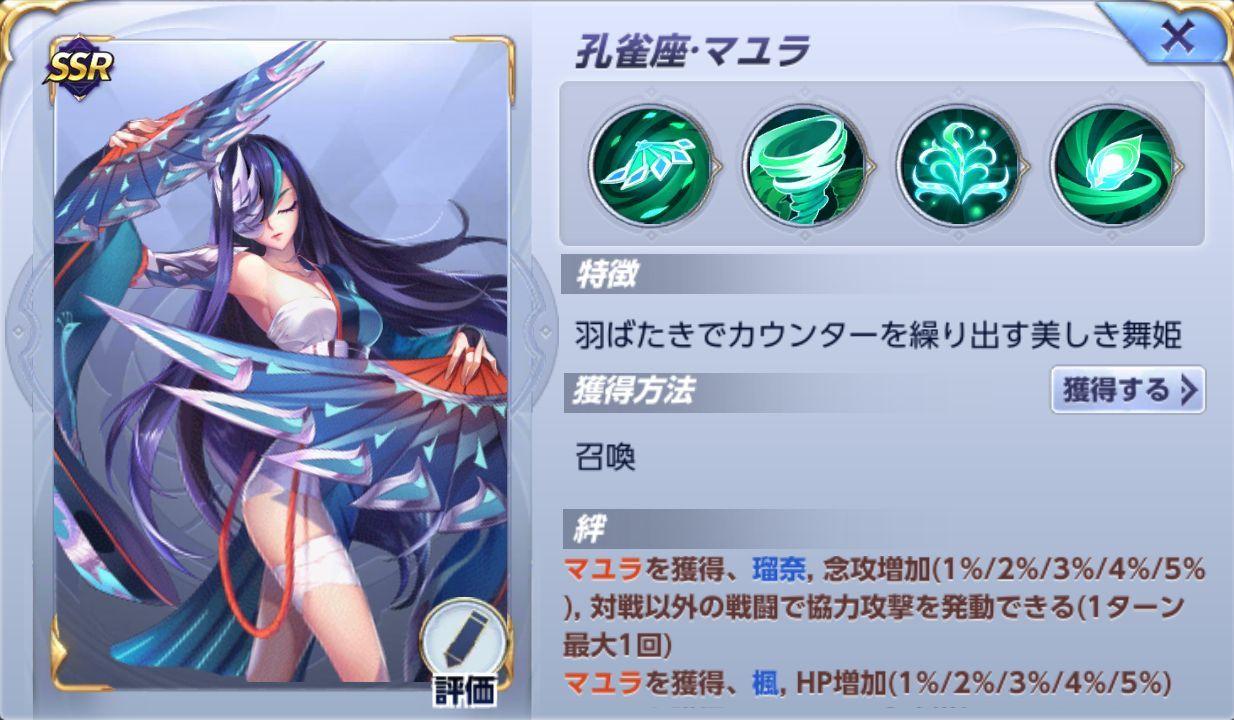 マユラ(孔雀座/SSR)の評価とスキル