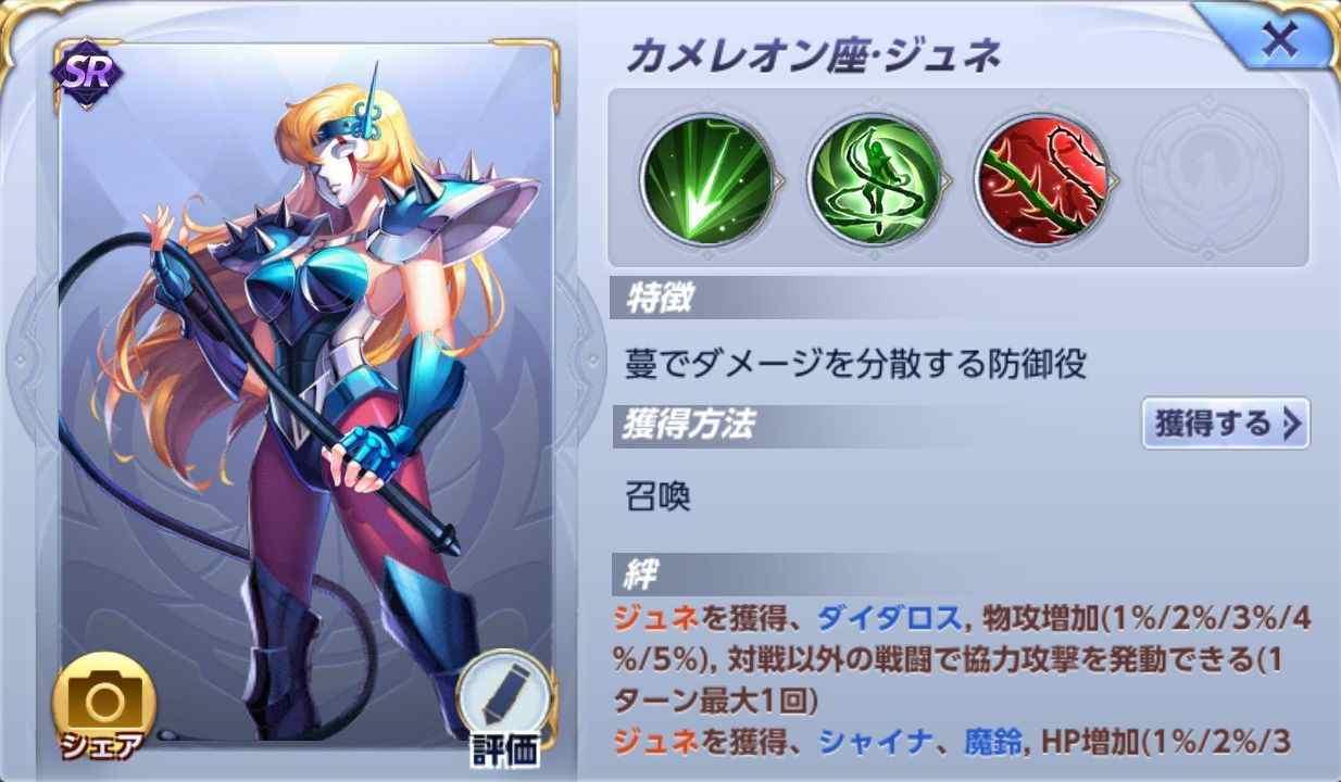 ジュネ(カメレオン座/SR)の評価とスキル
