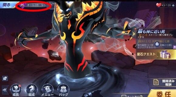 敵戦闘時のバフ選択画面